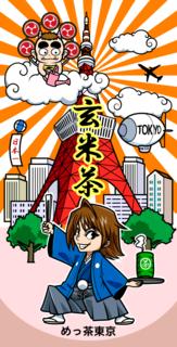 めっ茶イラスト玄米茶.png