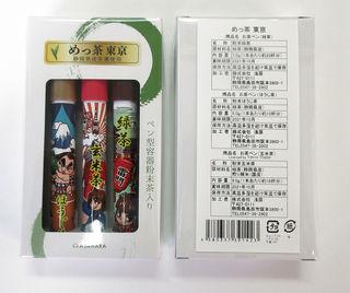 めっ茶東京ケース.JPG